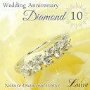 楽天luireダイヤリング 天然ダイヤモンド 10周年 結婚記念 誕生日 プレゼント 彼女 指輪 プラチナ 自分ご褒美P06May16