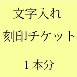 リング文字入れチケット・指輪,リング刻印(文字入れ,イニシャル,名前,日付,マーク,記号)