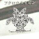 楽天luireプラチナ900 【送料無料】メンズタイニーピン ふくろう 天然ダイヤモンド 自分ご褒美 記念日 襟元ピン532P16Jul160601楽天カード分割