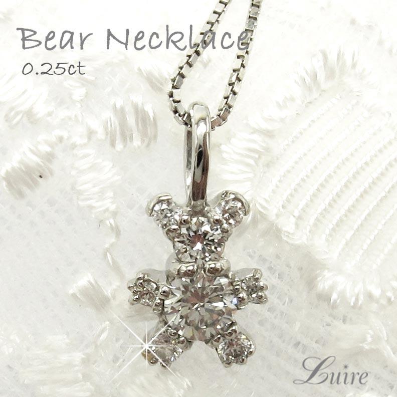 【送料無料】ベアー ダイヤモンド 0.25ct クマ ペンダント ネックレス クマ K18ゴールド アニマル プレゼント0824カード分割05P01Oct16 キラキラ☆ダイヤのクマさん♪ペンダント.k18ゴールド