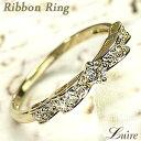 楽天luireWリボンダイヤモンドリング K10ゴールド りぼん指輪 天然ダイヤモンド 誕生日 プレゼント 自分ご褒美 ゴールド