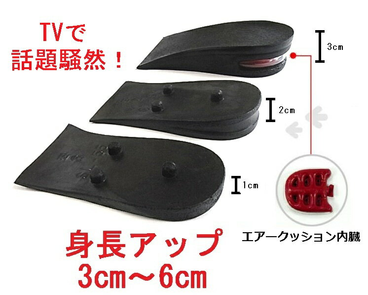 [送料無料] 3段 6cmUP [ハーフ型] シークレットインソール シークレット中敷 エア付上げ底 厚底 美脚