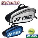 【ポイント】 YONEX BAG20MN ミニチュアラケットバッグ バッグ BAG バドミントン祭 バドミントン ヨネックス エムアシスト