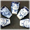 こだわりの手描き窯「藍窯」オリジナル猫の手商会グッズ【送料無料】猫の手商会招き5兄弟セットフリーカップ小