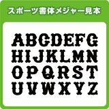 スポーツ書体ファブリックシール(アルファベット3cmサイズ)