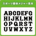 スポーツ書体ファブリックシール(アルファベット5cmサイズ)