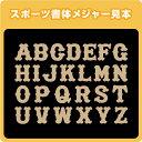 刺繍調スポーツ書体ファブリックシール(アルファベット5cmサイズ)【金・銀】