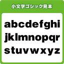 楽天ゼッケン ワッペン Tシャツ濱松屋小文字ファブリックシール(3cmサイズ/英字アルファベット)※サイズは文字によって異なります(a〜zで文字の高さ最大3cm)