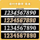 刺繍調ファブリックシール(足つきナンバー)数字20cmサイズ【金・銀】