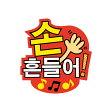 うちわデコレーション用ハングルメッセージステッカー【手を振って】簡単ハンドメイドで韓流イベント準備はバッチリ☆(※うちわは別売りです)