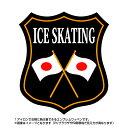 アイススケートエンブレム(ice skating)日本国旗デザイン!世界大会や五輪、日本代表応援ワッペン