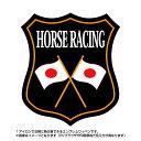 競馬エンブレム(horse racing)日本国旗デザイン!世界大会や五輪、日本代表応援ワッペン