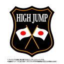 ┴Ўдъ╣т─╖д╙еиеєе╓еьер(high jump)╞№╦▄╣ё┤·е╟е╢едеєбк└д│ж┬ч▓ёдф╕▐╬╪бв╞№╦▄┬х╔╜▒■▒чеяе├е┌еє