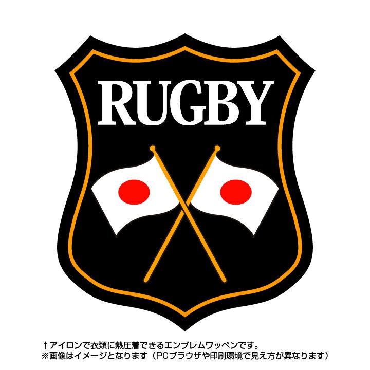 ラグビーエンブレム(Rugby football)日本国旗デザイン!世界大会や五輪、日本代表応援ワッペン