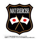 マット運動エンブレム(mat exercise)日本国旗デザイン!世界大会や五輪、日本代表応援ワッペン
