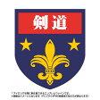 剣道(ゆり紋章デザイン)【ユニフォーム/ワッペン/オリジナル/スポーツ/プリント/激安通販】