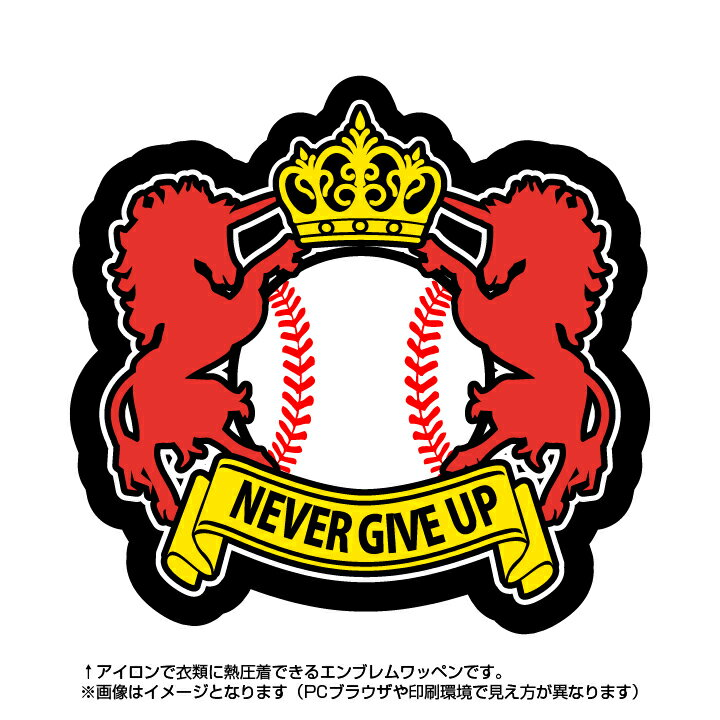 野球 ネバーギブアップワッペン