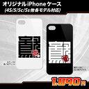 iphone6s&iphone6sPlusにも対応!アイフォンケース(イーグル:鷲マークデザイン)プロ野球・球団応援モデル(スマホケース/au/softbank/docomo/携帯電話/ケータイ)