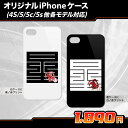 iphone6s&iphone6sPlusにも対応!iPhoneケース(スター:星マークデザイン)iPhone4S、5、5S、5C他対応(スマホケース/au/softbank/docomo/携帯電話)