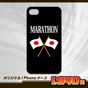 iPhoneケース【マラソン:marathon】iPhone4S、5、5S、5C他対応(スマホケース/au/softbank/docomo/携帯電話)