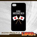 iPhoneケース【長距離走:long distance run】iPhone4S、5、5S、5C他対応(スマホケース/au/softbank/docomo/携帯電話)