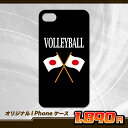 iPhoneケース【バレーボール:volleyball】iPhone4S、5、5S、5C他対応(スマホケース/au/softbank/docomo/携帯電話)