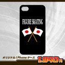 iPhoneケース【フィギュアスケート:figure skating】iPhone4S、5、5S、5C他対応(スマホケース/au/softbank/docomo/携帯電話)