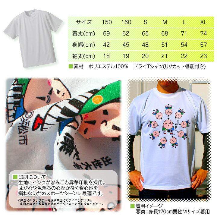 卓球チャンピオンTシャツ(DryT-shirt:白)の紹介画像2