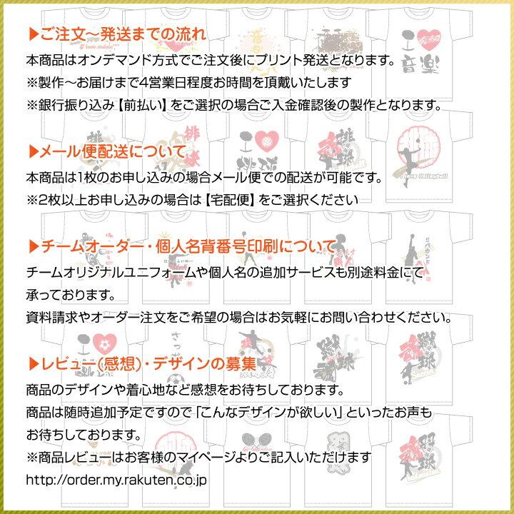 卓球チャンピオンTシャツ(DryT-shirt:白)の紹介画像3