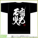 電光石火Tシャツ(背面印刷)(コットン100%T-SHIRTSブラック)※お好きな落款(ハンコ印)をお選び頂けます。
