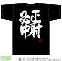正射必中Tシャツ (コットン100%T-SHIRTSブラック)※お好きな落款(ハンコ印)をお選び頂けます。