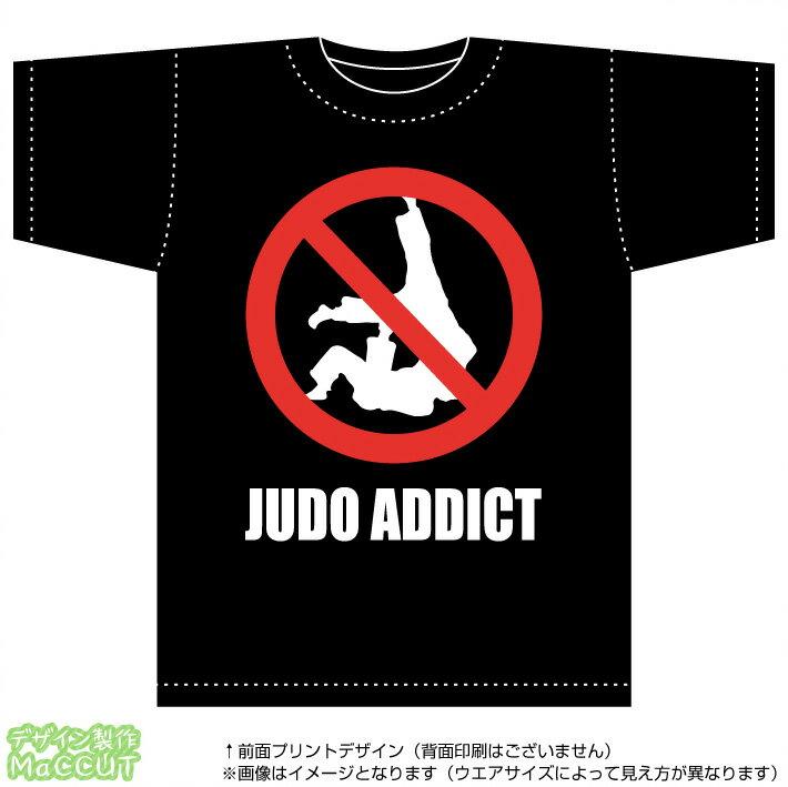 柔道中毒Tシャツ(ブラック)