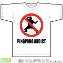 卓球中毒Tシャツ(ホワイト)