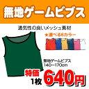 イベント・ゲーム用ビブス(無地ベスト)140〜170cm