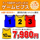 イベント・ゲーム用ビブス(ベスト)大人用フリーサイズ10枚セット(前後1〜10番)
