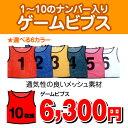 イベント・ゲーム用ビブス(ナンバー入りベスト)140〜170cmサイズ10枚セット