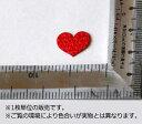激安ワッペン刺繍調1.5cmサイズ ハート カラー:赤(アップリケ/アイロンシート/エンブレム/わっぺん/マーク)
