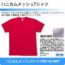 【プリントスターPrintstar】ハニカムメッシュTシャツ00118-HMT