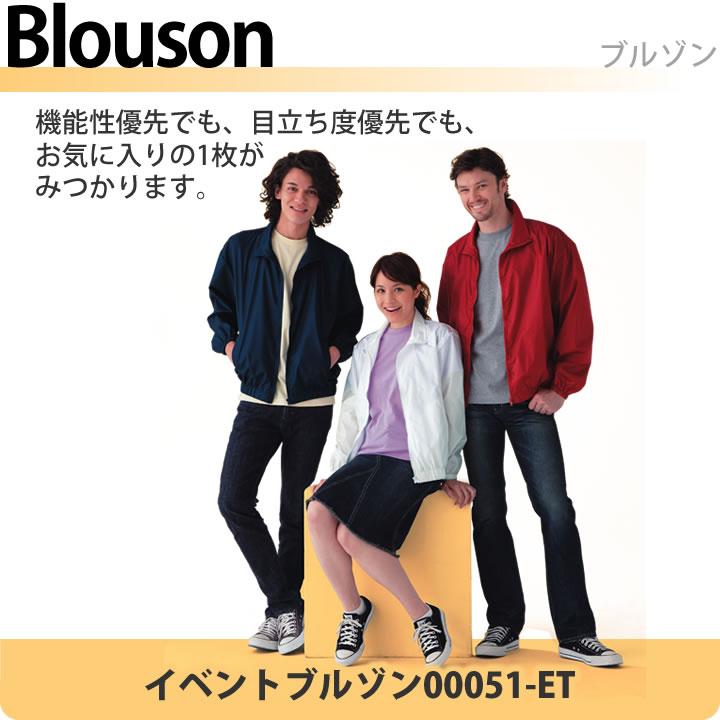 【プリントスターPrintstar】イベントブルゾン00051-ET