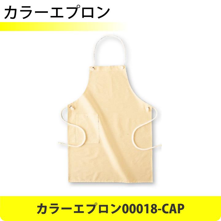 【プリントスターPrintstar】カラーエプロン00018-CAP