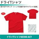 【プリントスターPrintstar】ドライTシャツ00300-ACT
