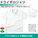 【プリントスターPrintstar】ドライポロシャツ00302-ADP