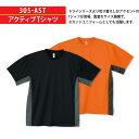 【プリントスターPrintstar】アクティブTシャツ305-AST