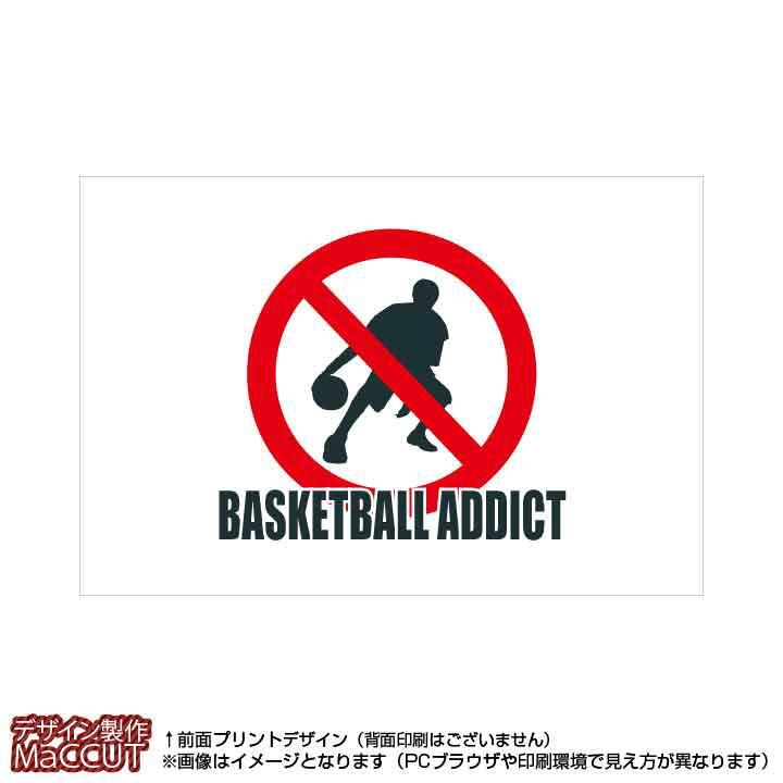バスケ中毒マイクロファイバーハーフタオル(30×45cm)(スポーツ/応援/サークル/汗拭き/部活動/少年団)