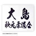 ゼッケン(柔道高校用/デザイン書体)W30cm×H21cm