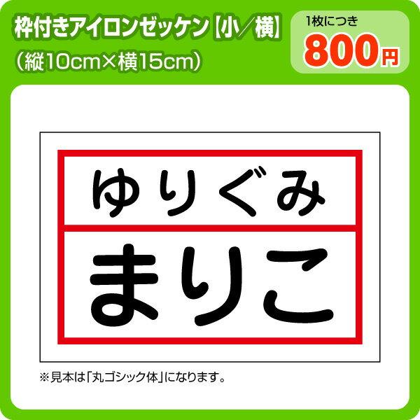 カラー枠付きアイロンゼッケン(横書き・小)W15cm×H10cm