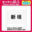 ゼッケン【自由サイズ】W32cm×H32cm以内