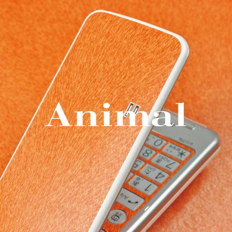 [アニマル柄-フルセット] 携帯電話専用デコ電 着せ替えシート[decotto]【SH-0…...:auc-machhurrier:10001452