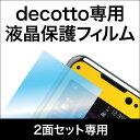 【decotto2面セット専用形状】 液晶保護フィルム |82| |8c| \e 10P18Jun16
