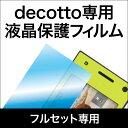 【decottoフルセット専用形状】 液晶保護フィルム  82   8d  \e